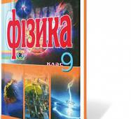 Фізика, 9 клас. Коршак Є. В., Ляшенко О.І. В. Ф. Савченко