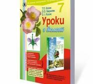 Уроки з біології 7 кл. Косик Т. П., Косик О. І., Гавриляк О. Про.