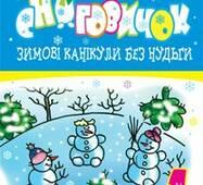 Зимові канікули без нудьги. Сніговичок. 1 клас