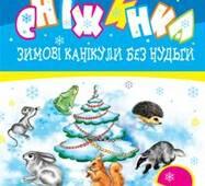 Зимові канікули без нудьги. Сніжинка. 2 клас.