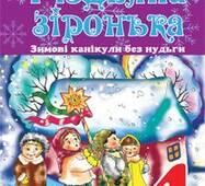 Зимові канікули без нудьги. Різдвяна зіронька. 4 клас.