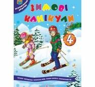 Зимові канікули (4 клас)