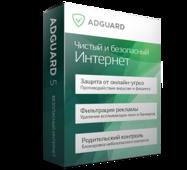 Adguard 5.10 - Стандартная лицензия на 1 год 3 ПК (ООО «Перформикс»)
