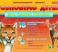 Про тварин України