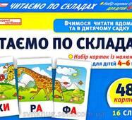 """Учебные карточки """"Читаем по слогам"""""""