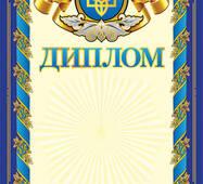 Диплом синий с гербом