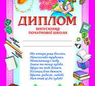 Диплом випускника поч. школи (рожевий)