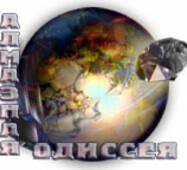 Алмазная Одиссея - Версия для PocketPC (ТОВ Абсолютист)