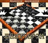 Шашкодром - Версия для Linux (ТОВ Абсолютист)