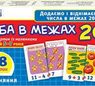 """Учебные карточки """"Счет в пределах 20"""""""