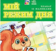 """Плакат з наклейками """"Мій режим дня"""""""