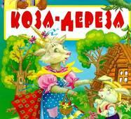 ЦК Коза-дереза