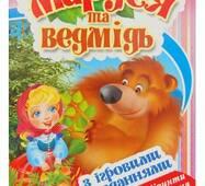 ЦК Маруся и медведь (с игровыми заданиями)