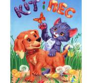 Меловка. Кот и пес