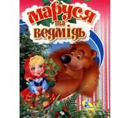ЦК Мини. Маруся и медведь