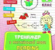 Тренажер по английскому языку. Reading 1 класс