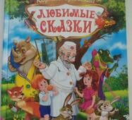 Корній Чуковський. Улюблені казки