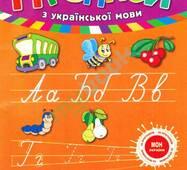 Каллиграфия для первоклассников «Прописи по украинскому языку»