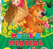 КМ. Маша и ведмідь