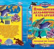 Приключения дельфинчика и его друзей. Природный мир