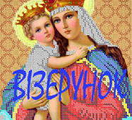Діва Марія з дитям