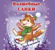 """Г.Макулина """"10 ис-то-рий по сло-гам: Волшебные санки"""" (р) Н.И.К."""