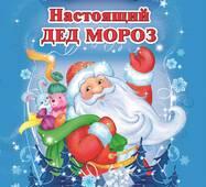 """Ю.Каспарова """"10 ис-то-рий по сло-гам: Настоящий Дед Мороз"""" (р) Н.И.К."""