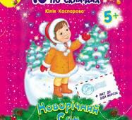 """Ю. Каспарова """"10 іс-то-рій по скла-дах (нові): Новорічний сон"""" (у) Н.И.К."""