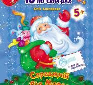 """Ю. Каспарова """"10 іс-то-рій по скла-дах (нові): Справжній Дід Мороз"""" (у) Н.И.К."""