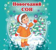 """Ю.Каспарова """"10 іс-то-рій по скла-дах (нові): Новорічний сон"""" (р) Н.И.К."""