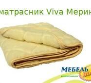 Наматрасник EMM - Viva Меринос