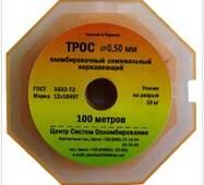 Пломбувальний трос нержавіючий 0.5 мм