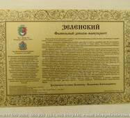 Памятный диплом на металле