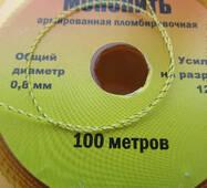 Мононитка армована МІДЬ 0,8 мм, бобіна по 100 м