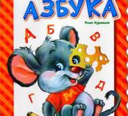 Абетка:  Весела азбука (р) Н.И.До
