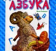 Абетка:  Добра азбука (р) Н.И.До