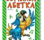 Абетка:  Ввічлива азбука (р) Н.И.До
