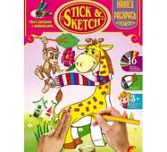 STICK & SKETCH. Животные