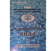 Книга «Электроактивированная вода и медицина» (В. Куртов)
