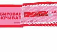 Пломбировочный скотч, сигнальная лента КТЛ (рулон)