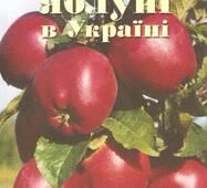 Культура яблони в Украине (на укр.яз)