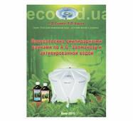 Книга «Оздоровление скипидарными ваннами по А.С. Залманову и активированной водой»