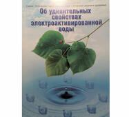 Книга «Об удивительных свойствах электроактивированной воды» (Куртов В. Д.)