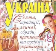 «Люба моя Україна. Свята, традиції, звичаї, обряди, прикмети та повір'я українського народу»