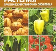 «Пасленовые растения. Практический справочник овощевода»