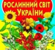«Велика книжка. Рослинний світ України»