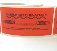 Пломбировочная наклейка ПСТ 50х97 мм рулон