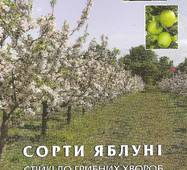Сорта яблони устойчивые к грибным болезням (на укр.яз)
