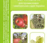 Сорта яблони для промышленных и любительских садов Украины (на укр.яз)
