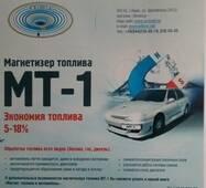 Магнітизер палива МТ-1